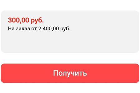 купон алиэкспресс на скидку 300 рублей от 2400 на все покупки получить
