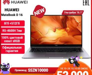 """Ноутбук HUAWEI MATEBOOK D16 [16.1"""", IPS, AMD Ryzen 5 4600H 7нм, 8Гб, 512Гб SSD, Radeon™ Graphics 4k] российская гарантия"""